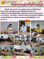 ประชุมสำนักงานครั้งที่ 4-2564 copy.jpg